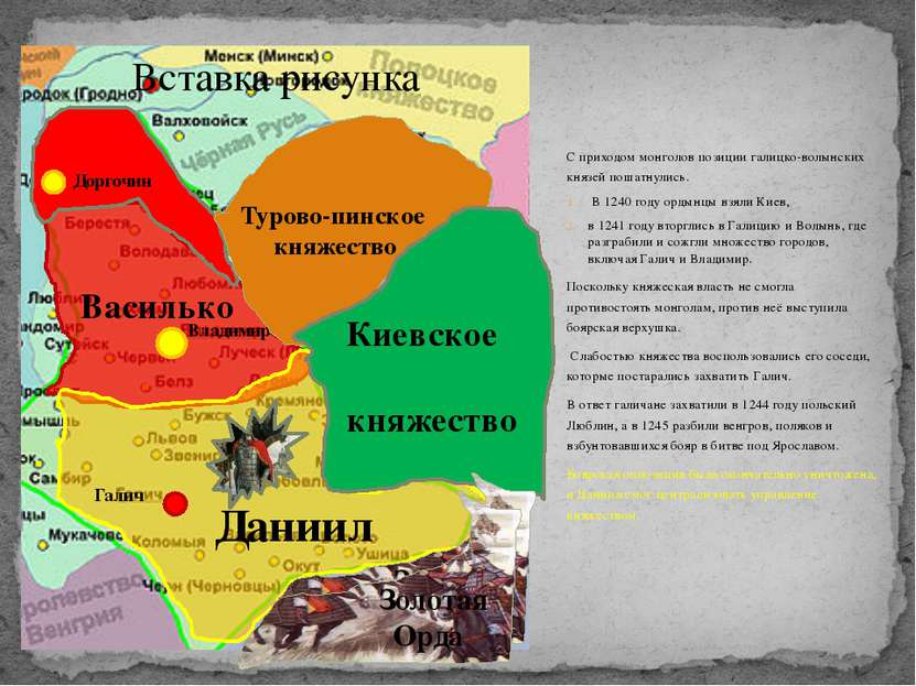 С приходом монголов позиции галицко-волынских князей пошатнулись. В 1240 году...
