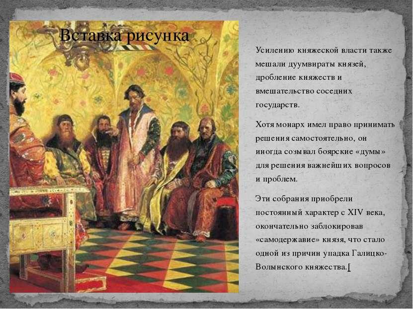 Усилению княжеской власти также мешали дуумвираты князей, дробление княжеств ...
