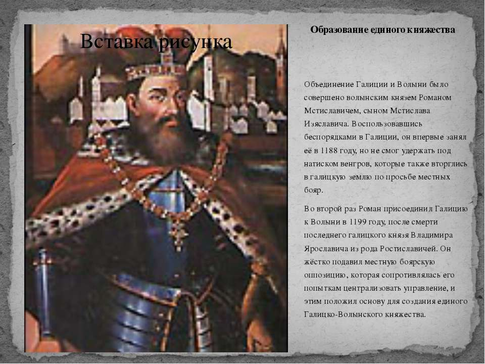 Образование единого княжества Объединение Галиции и Волыни было совершено вол...