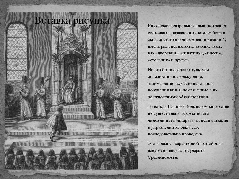 Княжеская центральная администрация состояла из назначенных князем бояр и был...