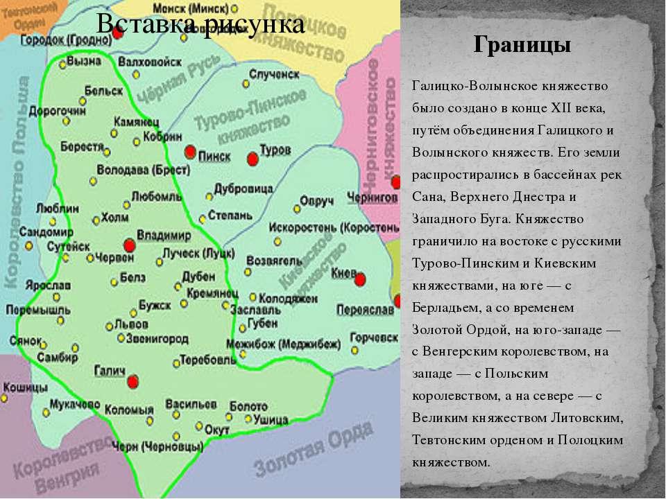 Границы Галицко-Волынское княжество было создано в конце XII века, путём объе...