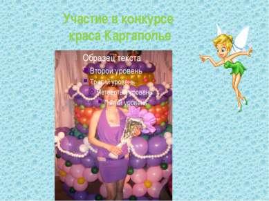 Участие в конкурсе краса Каргаполье