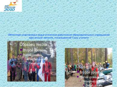 Областная спартакиада педагогических работников образовательных учреждений ку...