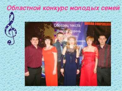 Областной конкурс молодых семей