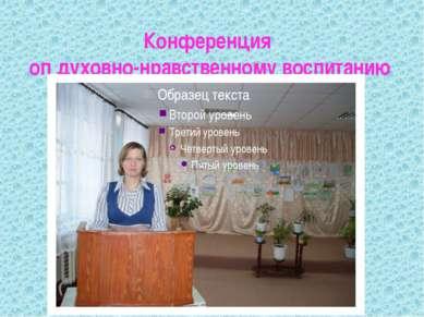 Конференция оп духовно-нравственному воспитанию