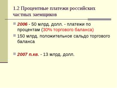 1.2 Процентные платежи российских частных заемщиков 2006 - 50 млрд. долл. - п...