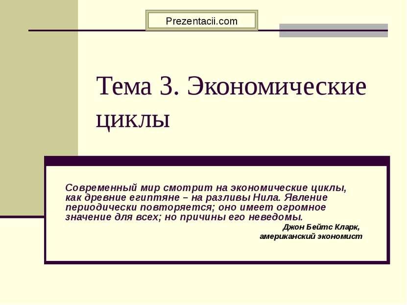 Тема 3. Экономические циклы Современный мир смотрит на экономические циклы, к...