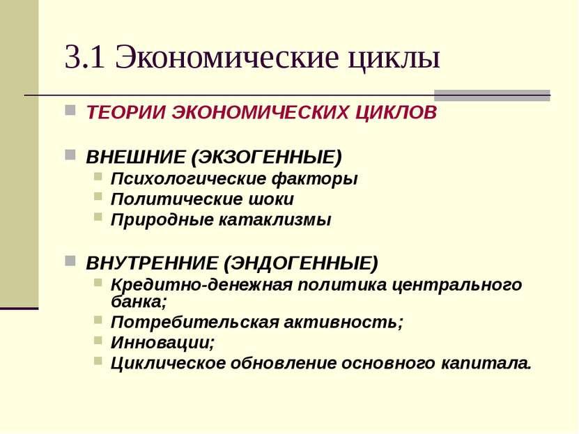 3.1 Экономические циклы ТЕОРИИ ЭКОНОМИЧЕСКИХ ЦИКЛОВ ВНЕШНИЕ (ЭКЗОГЕННЫЕ) Псих...
