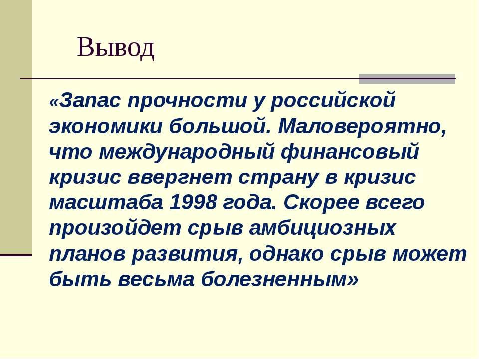 Вывод «Запас прочности у российской экономики большой. Маловероятно, что межд...