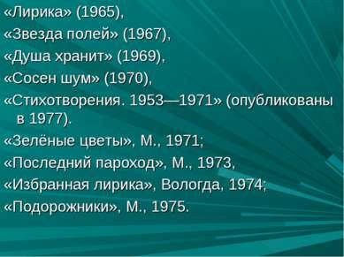 «Лирика» (1965), «Звезда полей» (1967), «Душа хранит» (1969), «Сосен шум» (19...