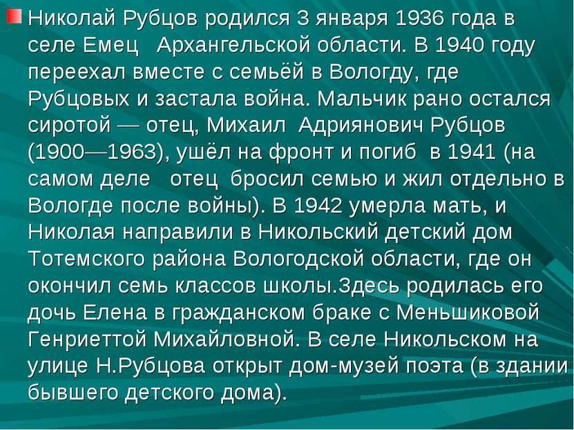 Николай Рубцов родился 3 января 1936 года в селе Емец Архангельской области. ...