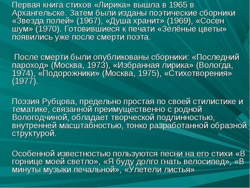 Первая книга стихов «Лирика» вышла в 1965 в Архангельске. Затем были изданы п...
