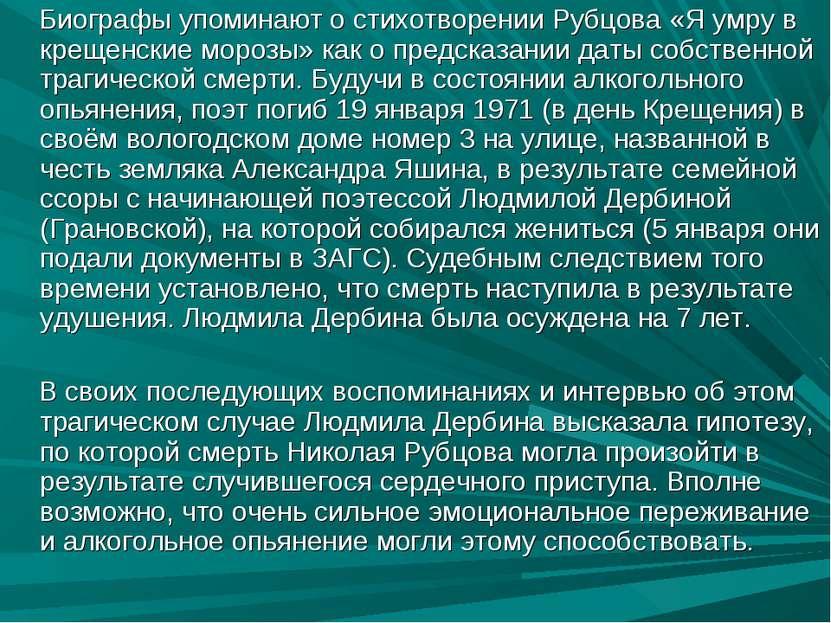 Биографы упоминают о стихотворении Рубцова «Я умру в крещенские морозы» как о...