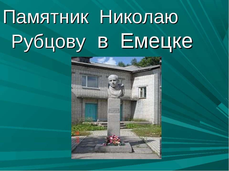 Памятник Николаю Рубцову в Емецке