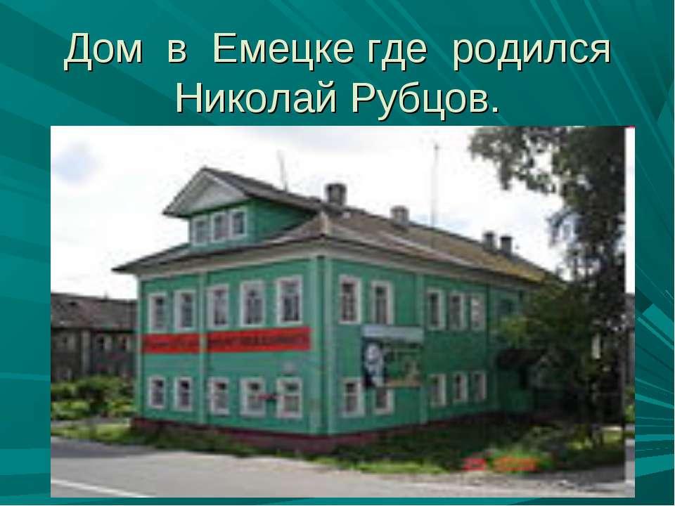 Дом в Емецке где родился Николай Рубцов.