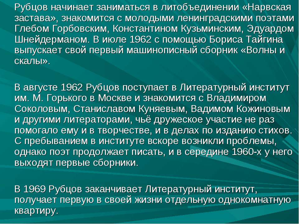 Рубцов начинает заниматься в литобъединении «Нарвская застава», знакомится с ...