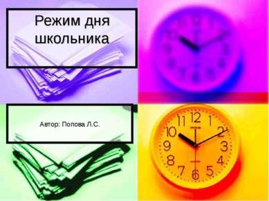 Режим дня школьника Автор: Попова Л.С.