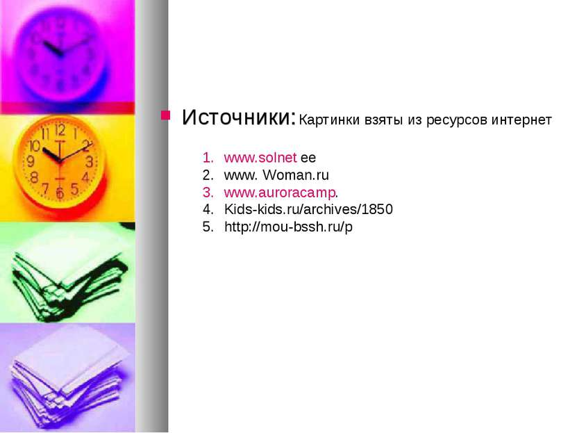 Источники: www.solnet ee www. Woman.ru www.auroracamp. Kids-kids.ru/archives/...