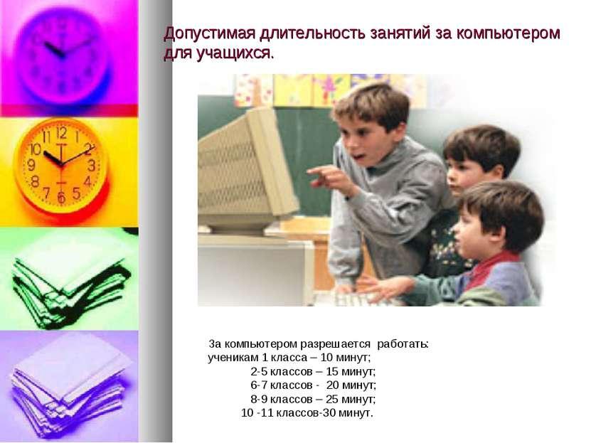 Допустимая длительность занятий за компьютером для учащихся. За компьютером р...