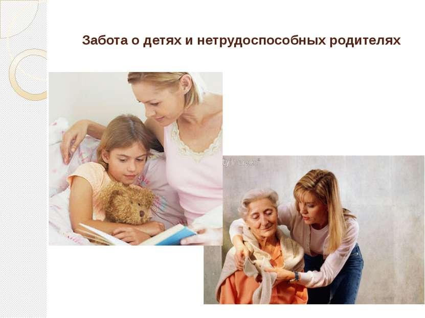 Забота о детях и нетрудоспособных родителях