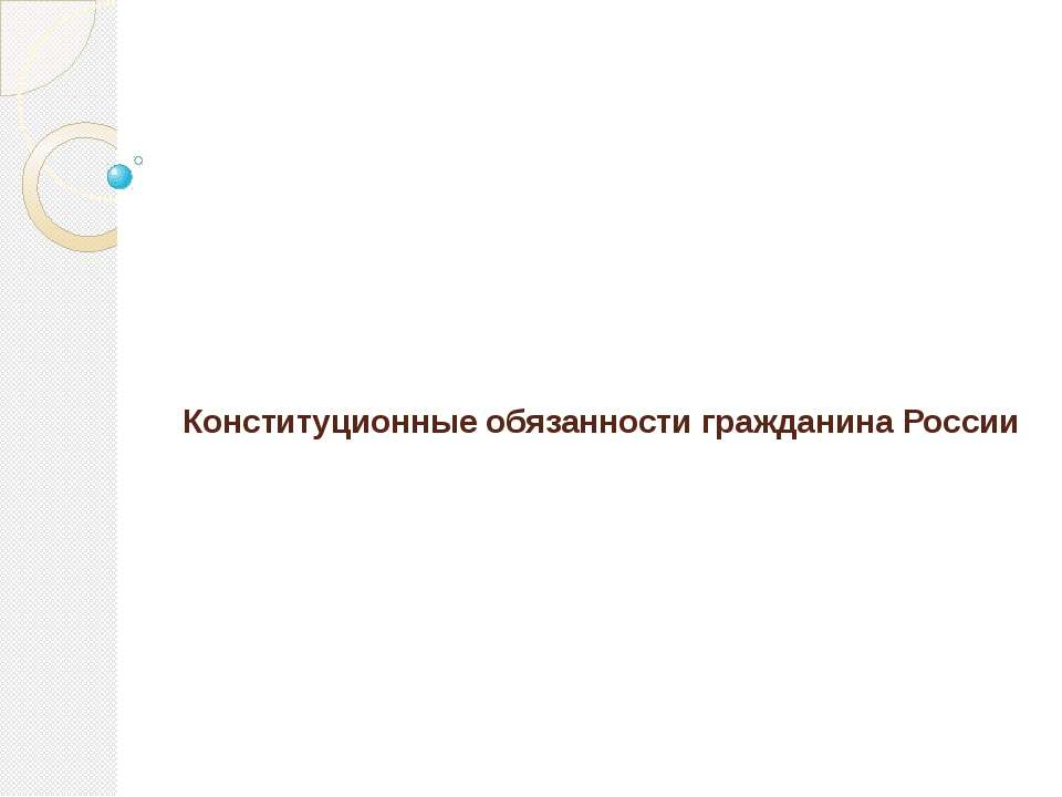 Конституционные обязанности гражданина России