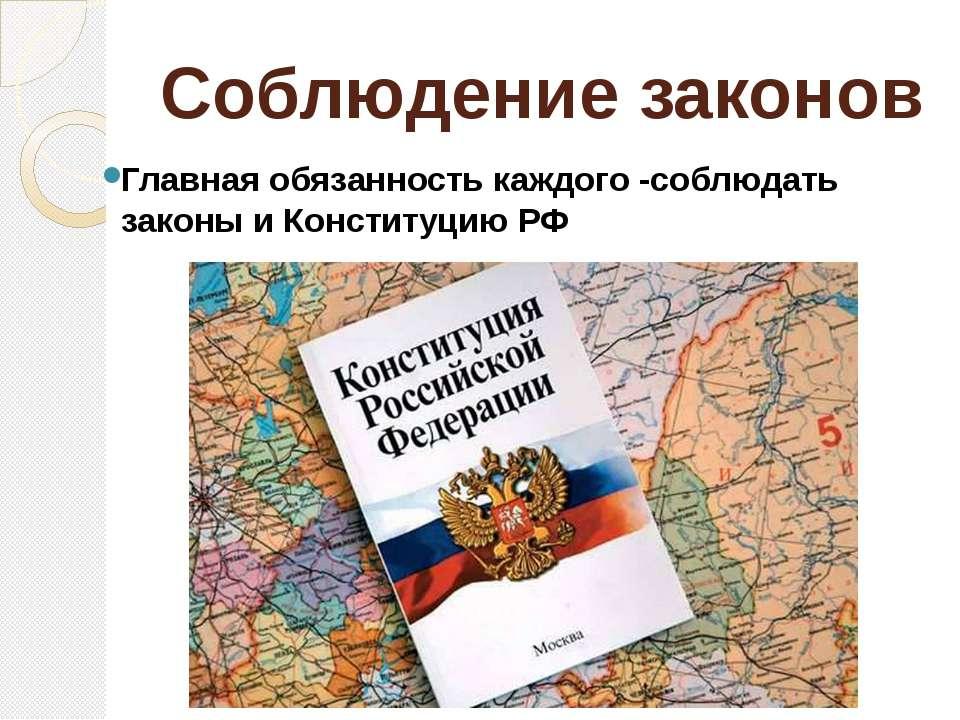 Соблюдение законов Главная обязанность каждого -соблюдать законы и Конституци...