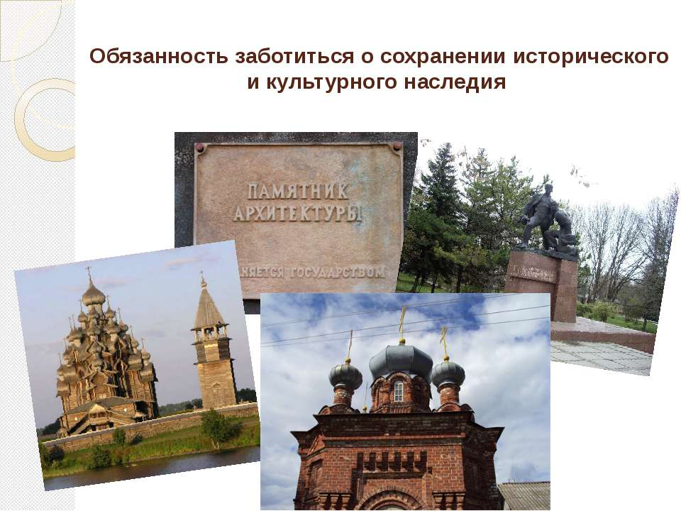 Обязанность заботиться о сохранении исторического и культурного наследия
