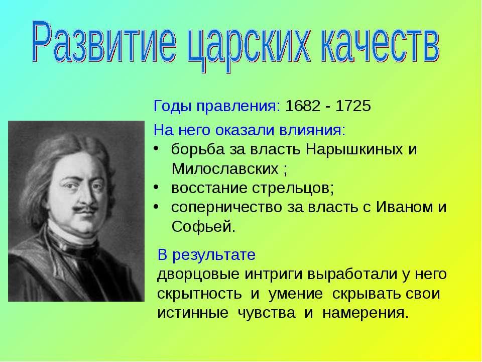 Годы правления: 1682 - 1725 На него оказали влияния: борьба за власть Нарышки...