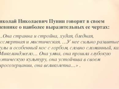 Николай Николаевич Пунин говорит в своем дневнике о наиболее выразительных ее...