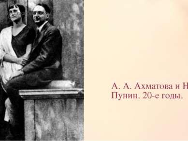 А. А. Ахматова и Н. Н. Пунин. 20-е годы.