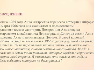 Конец жизни Осенью 1965 года Анна Андреевна перенесла четвертый инфаркт, а 5 ...