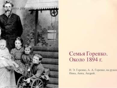 Семья Горенко. Около 1894 г. И. Э. Горенко, А. А. Горенко, на руках – Рика, И...