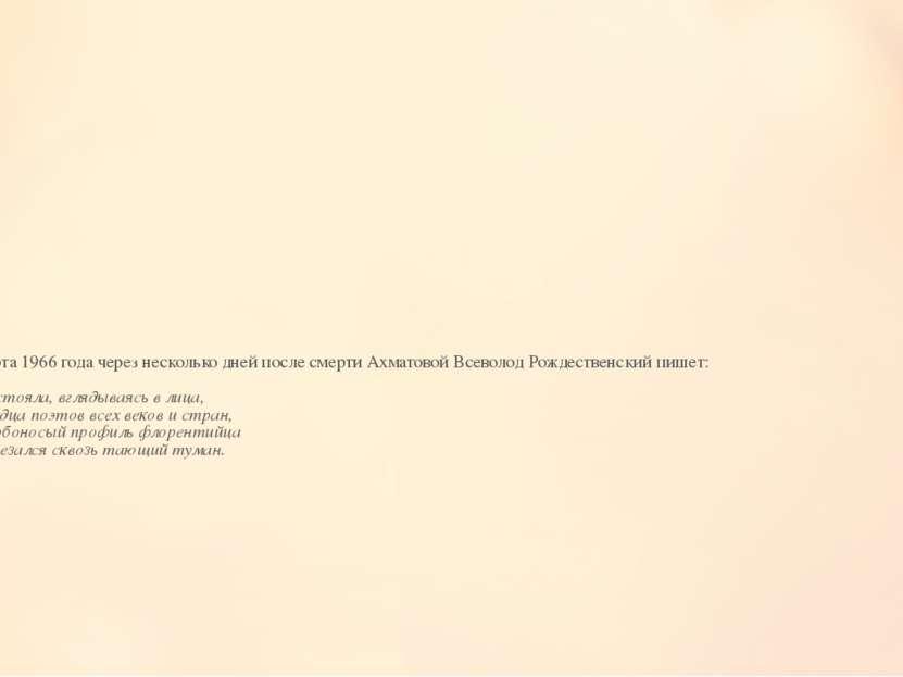 8 марта 1966 года через несколько дней после смерти Ахматовой Всеволод Рождес...