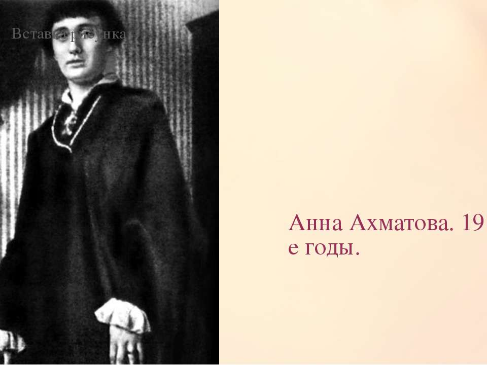 Анна Ахматова. 1910-е годы.