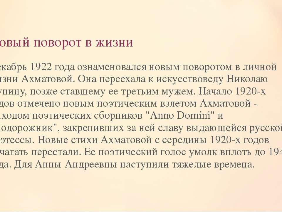Новый поворот в жизни Декабрь 1922 года ознаменовался новым поворотом в лично...