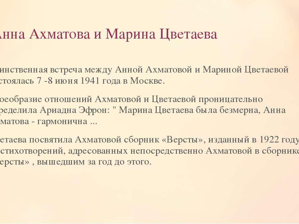 Анна Ахматова и Марина Цветаева Единственная встреча между Анной Ахматовой и ...