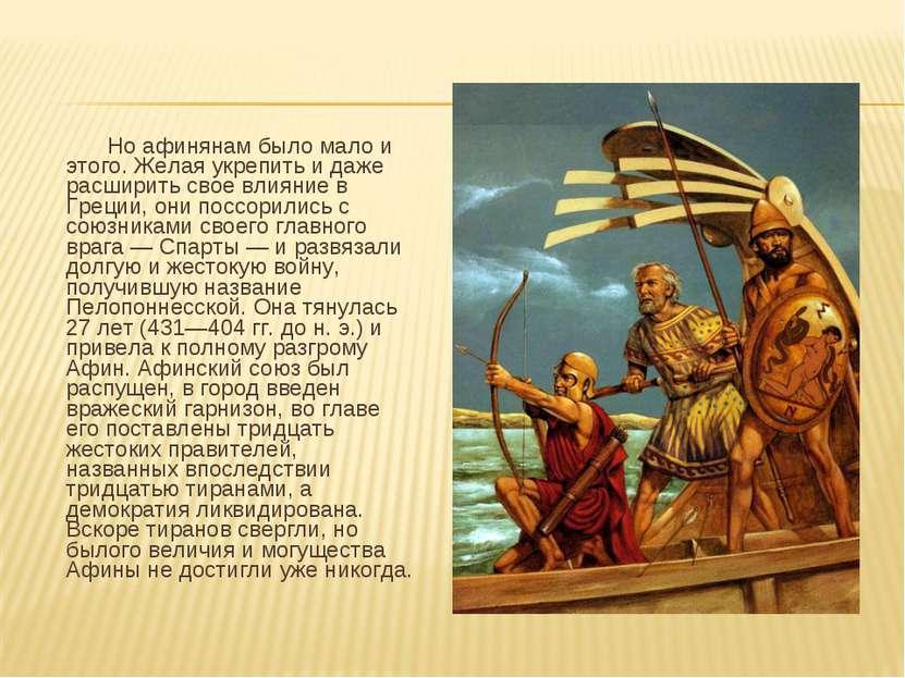 Но афинянам было мало и этого. Желая укрепить и даже расширить свое влияние в...