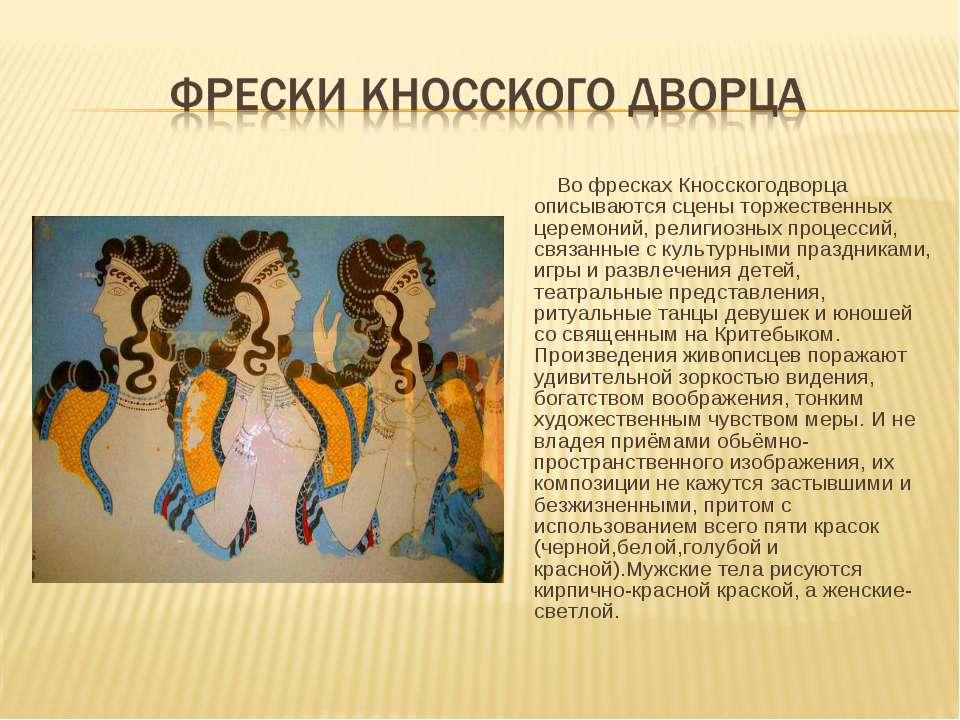 Во фресках Кносскогодворца описываются сцены торжественных церемоний, религио...