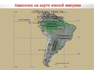 Амазонка на карте южной америки