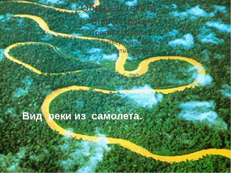 Амазонка - крупнейшая река мира