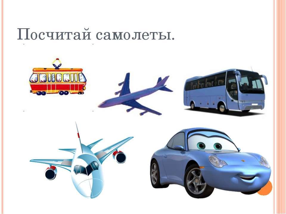 Посчитай самолеты.