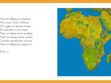 Что за Африка-страна, Где лишь лето и весна, Где кругом стоит жара – Все узна...