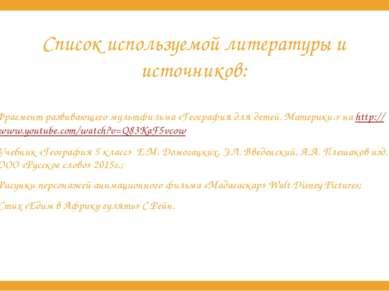 Список используемой литературы и источников: Фрагмент развивающего мультфильм...