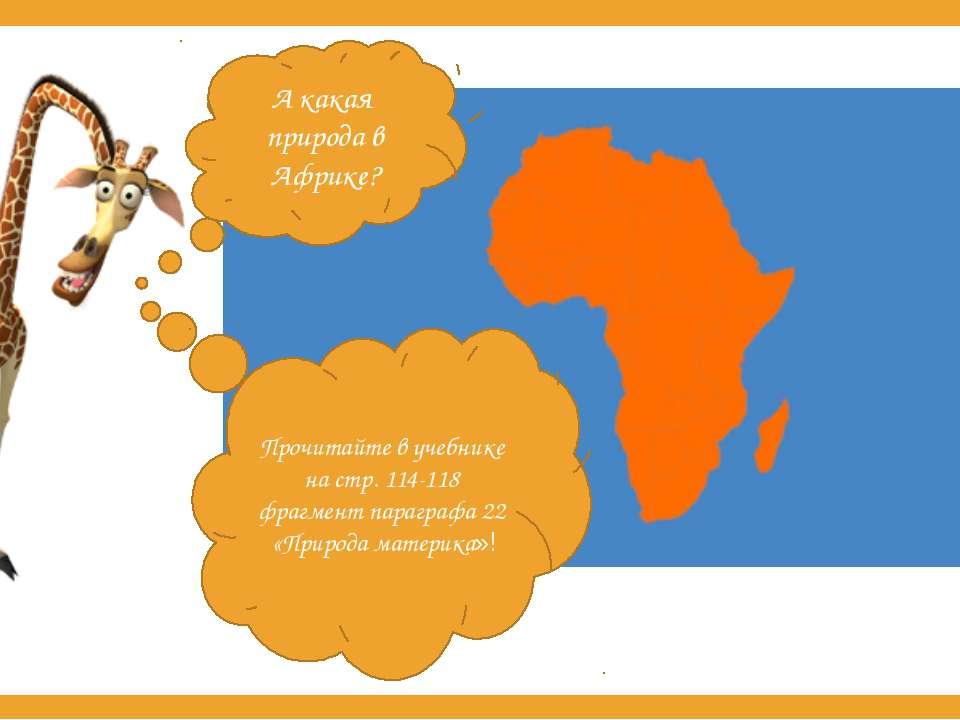 А какая природа в Африке? Прочитайте в учебнике на стр. 114-118 фрагмент пара...