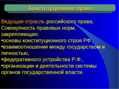 Ведущая отрасль российского права. Совокупность правовых норм, закрепляющих: ...