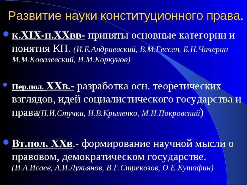 Развитие науки конституционного права. к.XIX-н.XXвв- приняты основные категор...