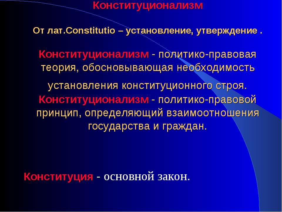 Конституционализм От лат.Constitutio – установление, утверждение . Конституци...