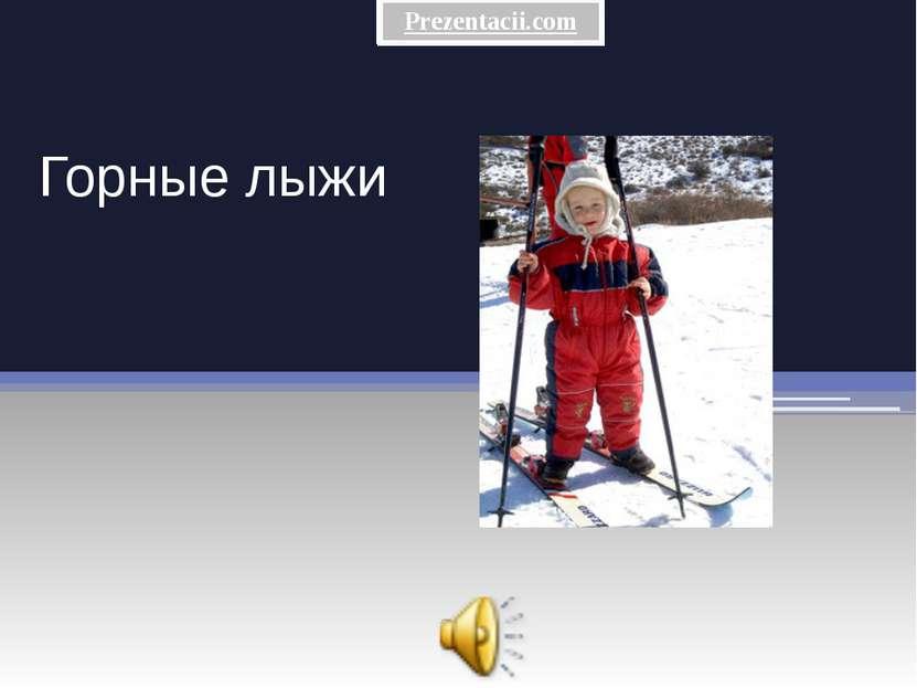 Горные лыжи Prezentacii.com