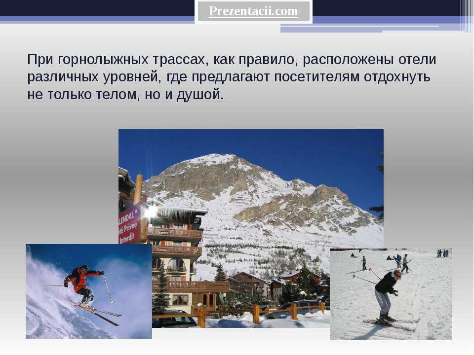 При горнолыжных трассах, как правило, расположены отели различных уровней, гд...