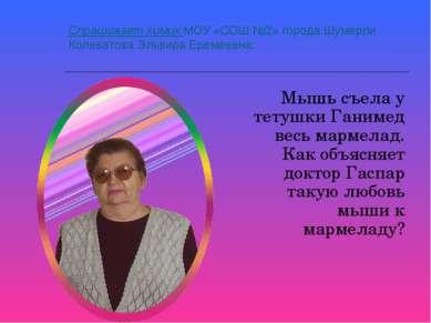 Спрашивает химик МОУ «СОШ №2» города Шумерли Колеватова Эльвира Еремеевна: Мы...